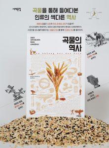 곡물의역사