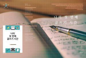 나의첫번째글쓰기시간_아시아