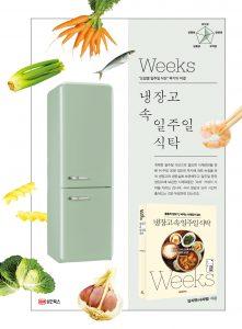 냉장고속일주일식탁_성안북스