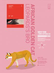 멸종위기동물그래픽아카이브2_성실그래픽스