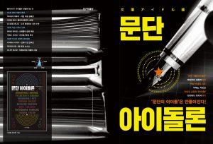 문단아이돌론_한겨레출판