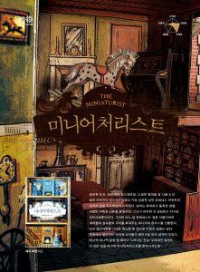 미니어처리스트_비채