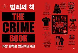 범죄의책_지식갤러리