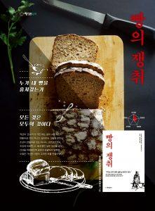 빵의쟁취_행성B잎새
