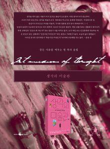 생각의미술관_웨일북