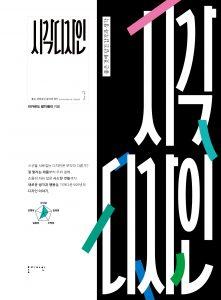 시각디자인_홍디자인