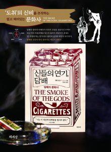 신들의연기담배