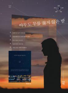 아무도무릎꿇지않은밤_생각정원