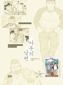 아우의남편_길찾기
