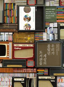 우리가몰랐던세상의도서관들_나무연필