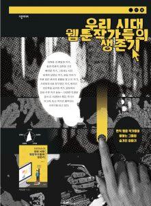 우리시대웹툰작가들의생존기_다할미디어