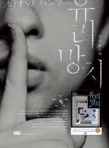 유리망치_창해