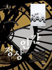 정상인간_오월의봄