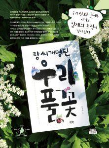 창씨개명된우리풀꽃_인물과사상사
