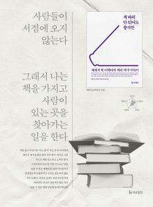 책따위안읽어도좋지만_더난출판