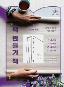 책만들기책_포도밭출판사