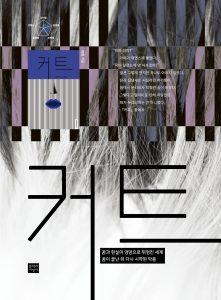커트_문학과지성사