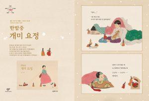 한밤중개미요정_창비
