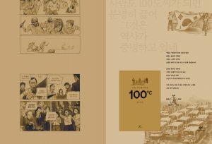 100도씨_창비