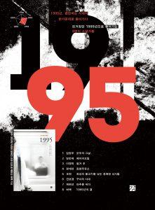 1995_강