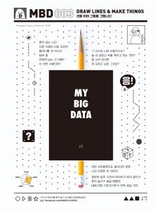 MY BIG DATA_소시민워크