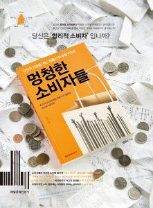 멍청한소비자들_매일경제신문사