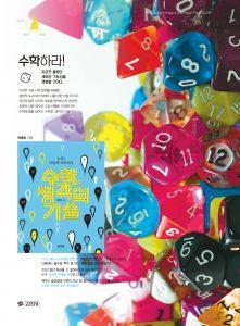 수학생각의기술_김영사