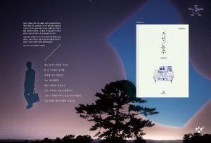 시인동주_창비