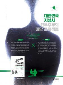 외계지성체의방문과인류종말의문제에관하여_김영사