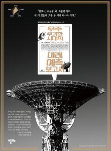 우주무기화시대의미래예측보고서_알마