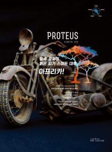 프로테우스_아트리