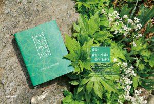 한국식물생태보감_자연과생태