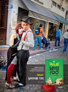 HOLA 남미여행100_상상출판