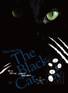 검은고양이-민음사