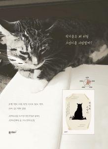 작가와고양이-폭스코너