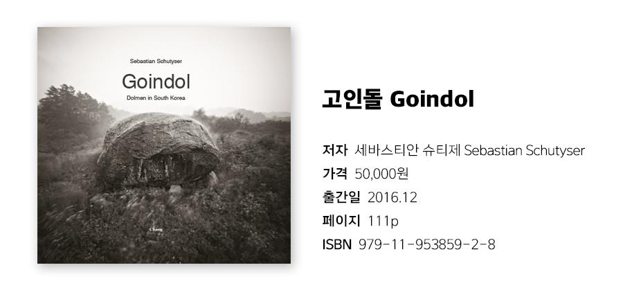 goindol_img_01