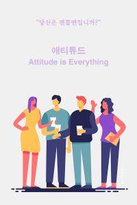 attitude_cardnews1