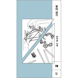 붕대감기_200-200