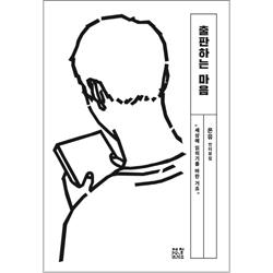 출판하는-마음_200-200