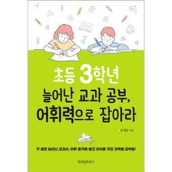 초등-3학년-늘어난-교과-공부_200-200
