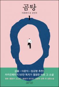 2006_05_곰탕_01