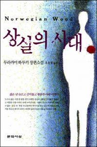 2007_06_상실의시대