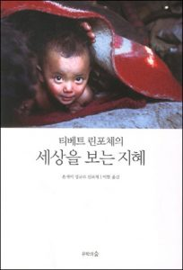 2009_01_티베트 린포체의 세상을 보는 지혜