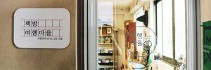 July20_Bookshop_04