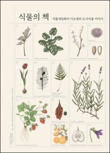 2010_01_식물의-책