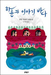 2010_05_하룬과-이야기-바다