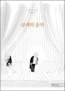 2011_01_상페의-음악