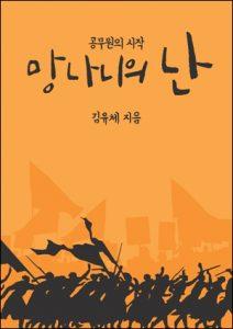 2011_03_망나니의-난