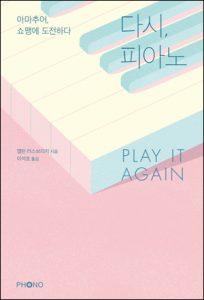 2011_05_다시-피아노-Play-It-Again