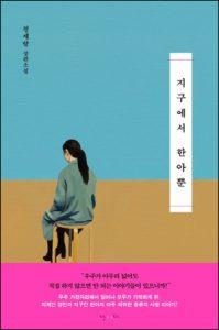 2012_04_지구에서 한아뿐